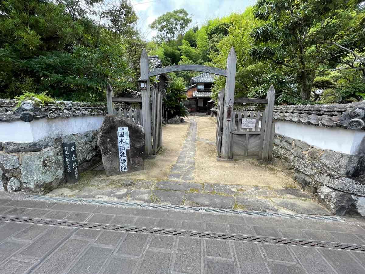 国木田独歩館 入り口の門