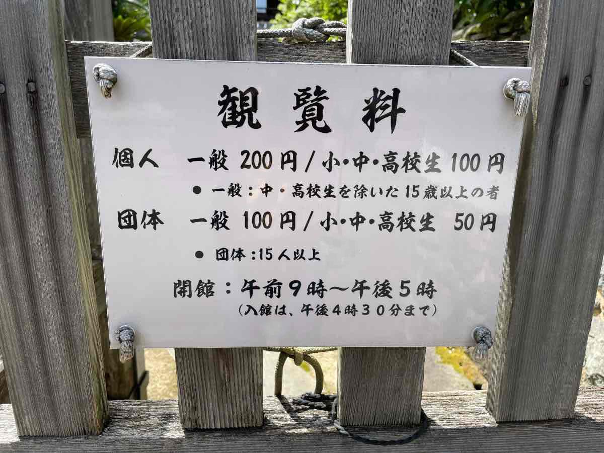 国木田独歩館 観覧料