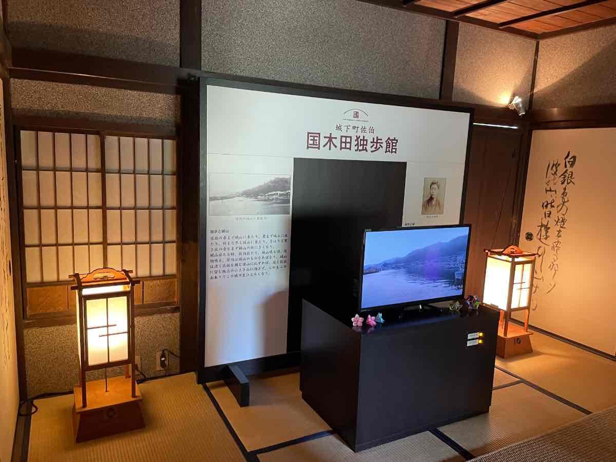 国木田独歩館 説明動画