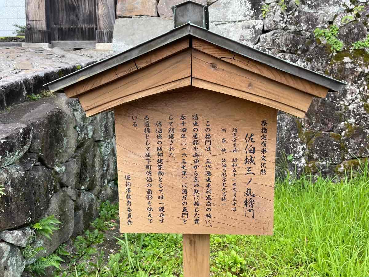 佐伯城跡 櫓門説明看板