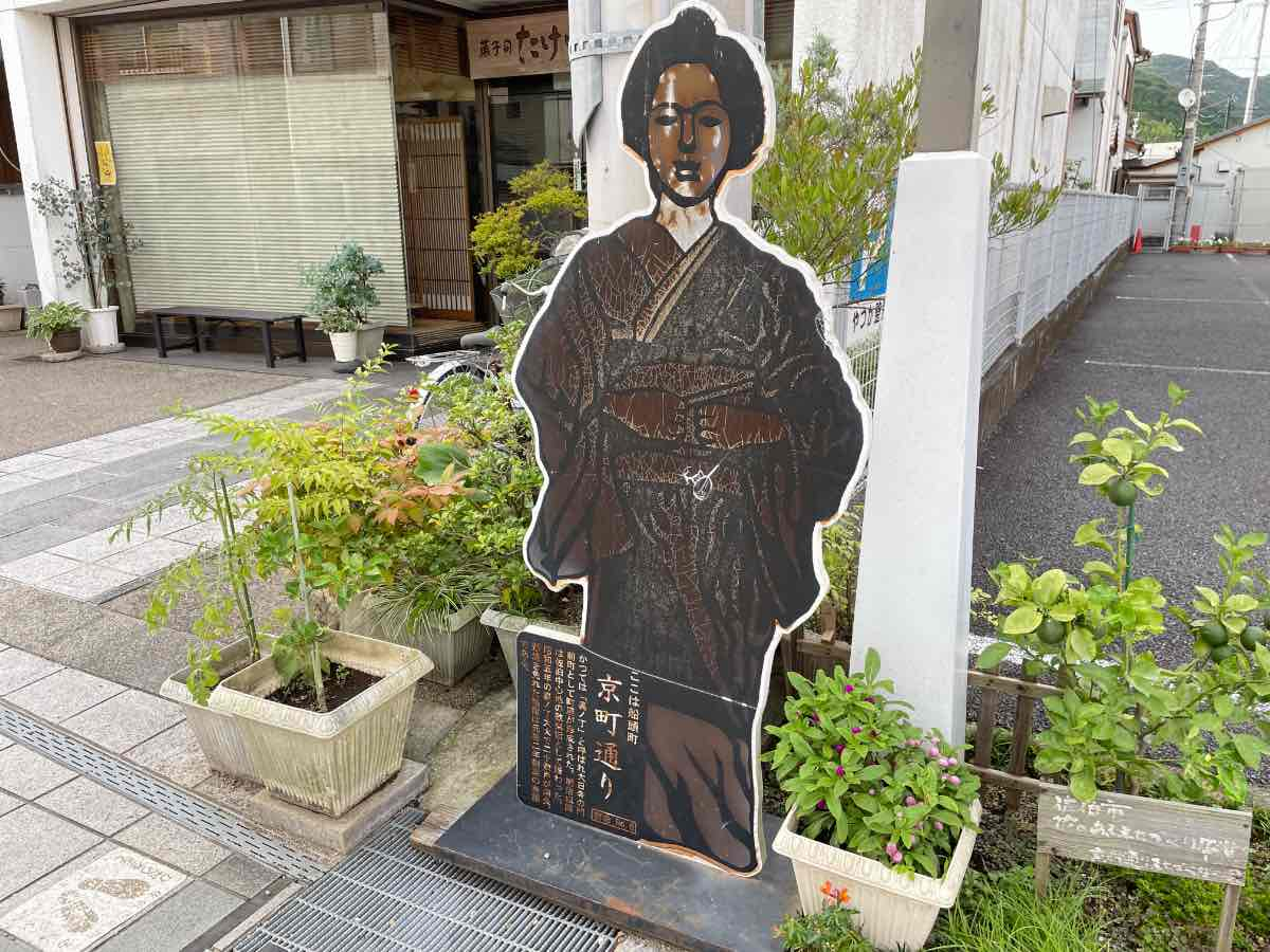 つなぐ茶屋 京町通の看板